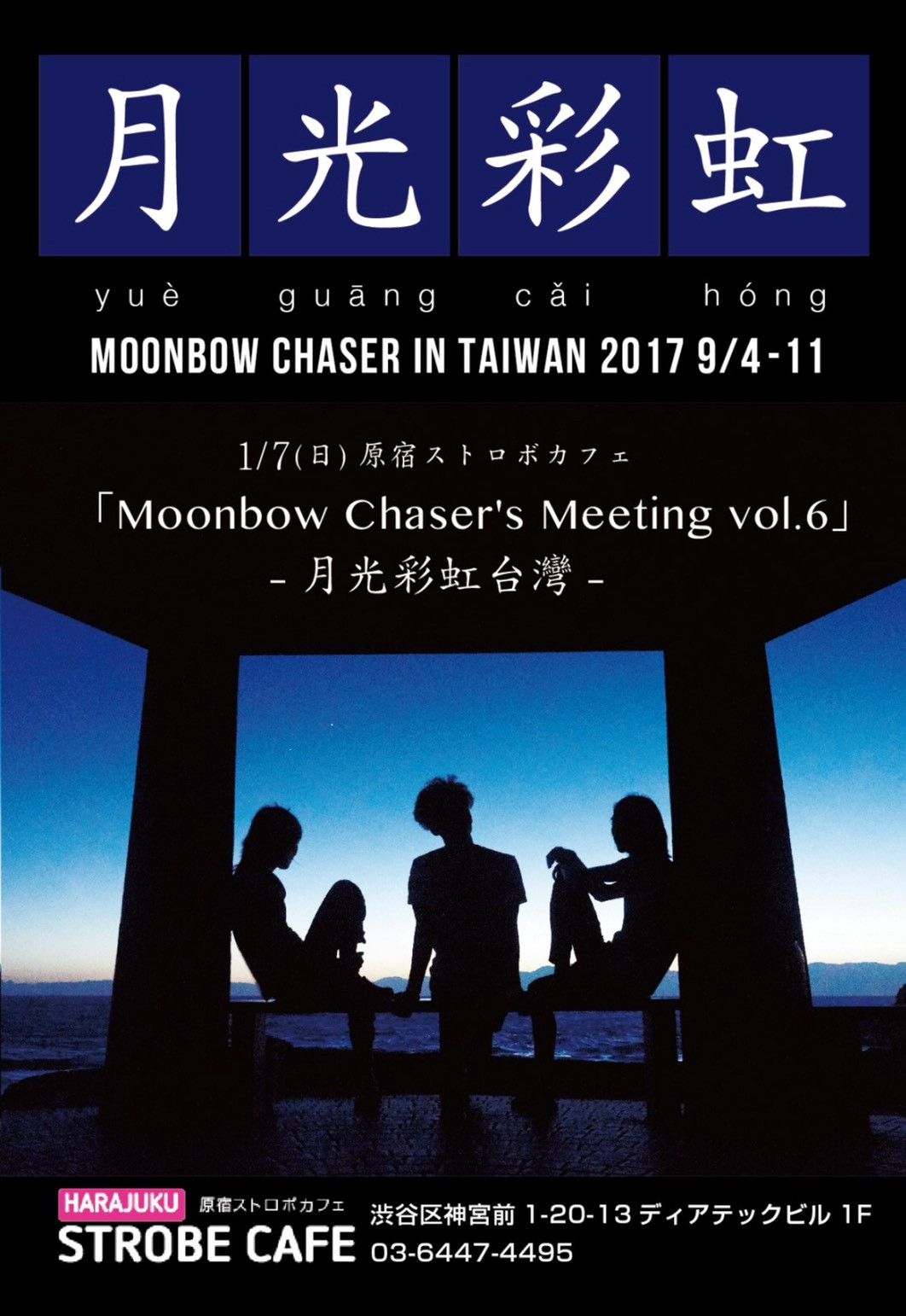 Moonbow Chaser旅トークイベント「Moonbow Chaser's Meeting vol.6-月光彩虹台灣-」