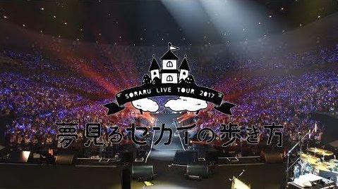 SORARU LIVE TOUR 2017~夢見るセカイの歩き方~ 2017.11.25@横浜アリーナ