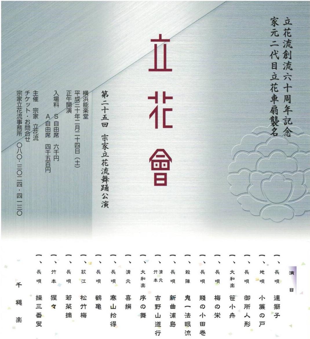 宗家立花流創流60周年記念舞踊会 客演として藤間桃乃樹(鬼束桃子)が出演